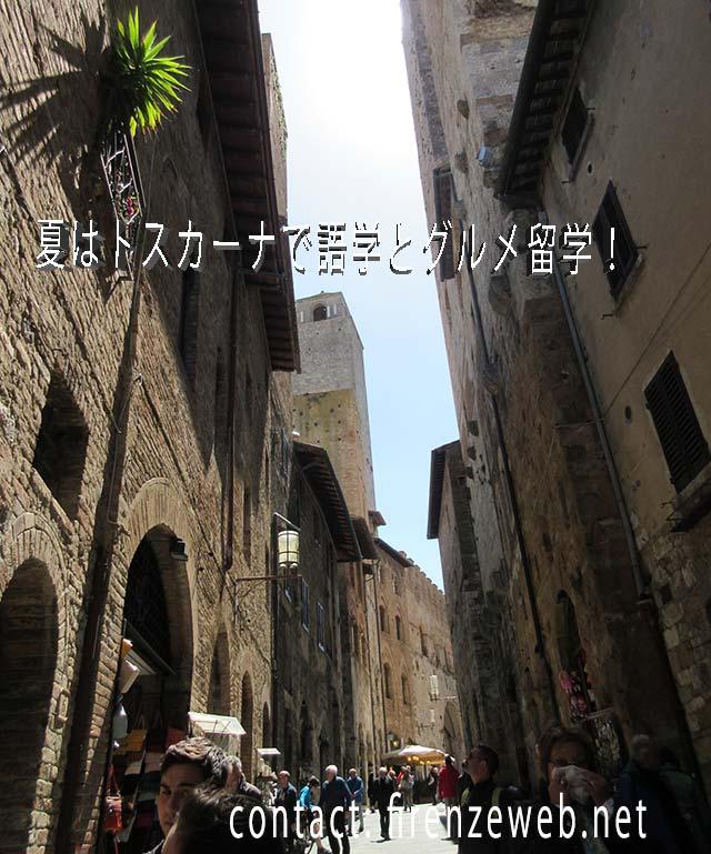 イタリア 語学留学